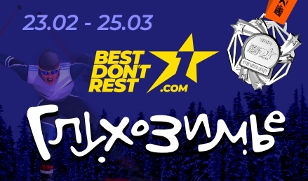 BEST DON'T REST. Глухозимье